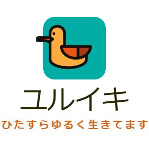 ユルイキ~ゆるく生きるブログ